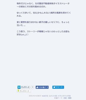 Screenshot_2016-11-03-07-54-19.jpg